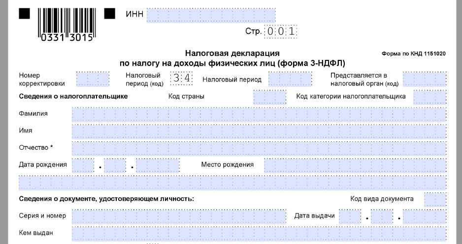 Заполнение декларации 3 ндфл по налоговому вычету на квартиру вневедомственная охрана официальный сайт хабаровск бухгалтерия