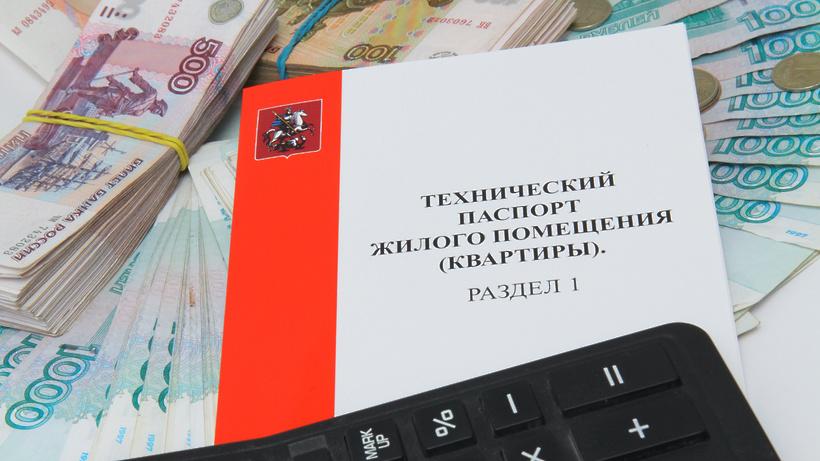 Где заказать технический паспорт