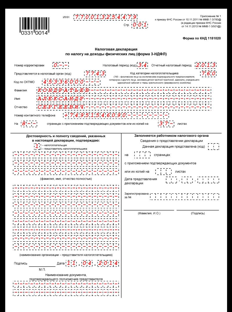 реквизиты госпошлины за регистрацию ооо москва