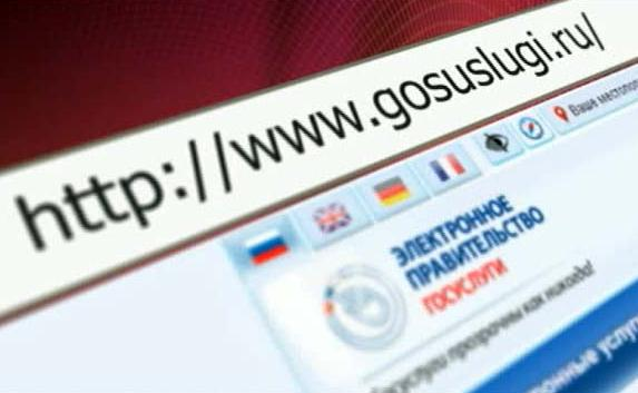 Изображение - Заказ технического паспорта на квартиру через госуслуги порядок действий Gosuslugi-1