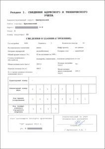 Изображение - Заказ технического паспорта на квартиру через госуслуги порядок действий Tehnicheskiy-pasport-212x300